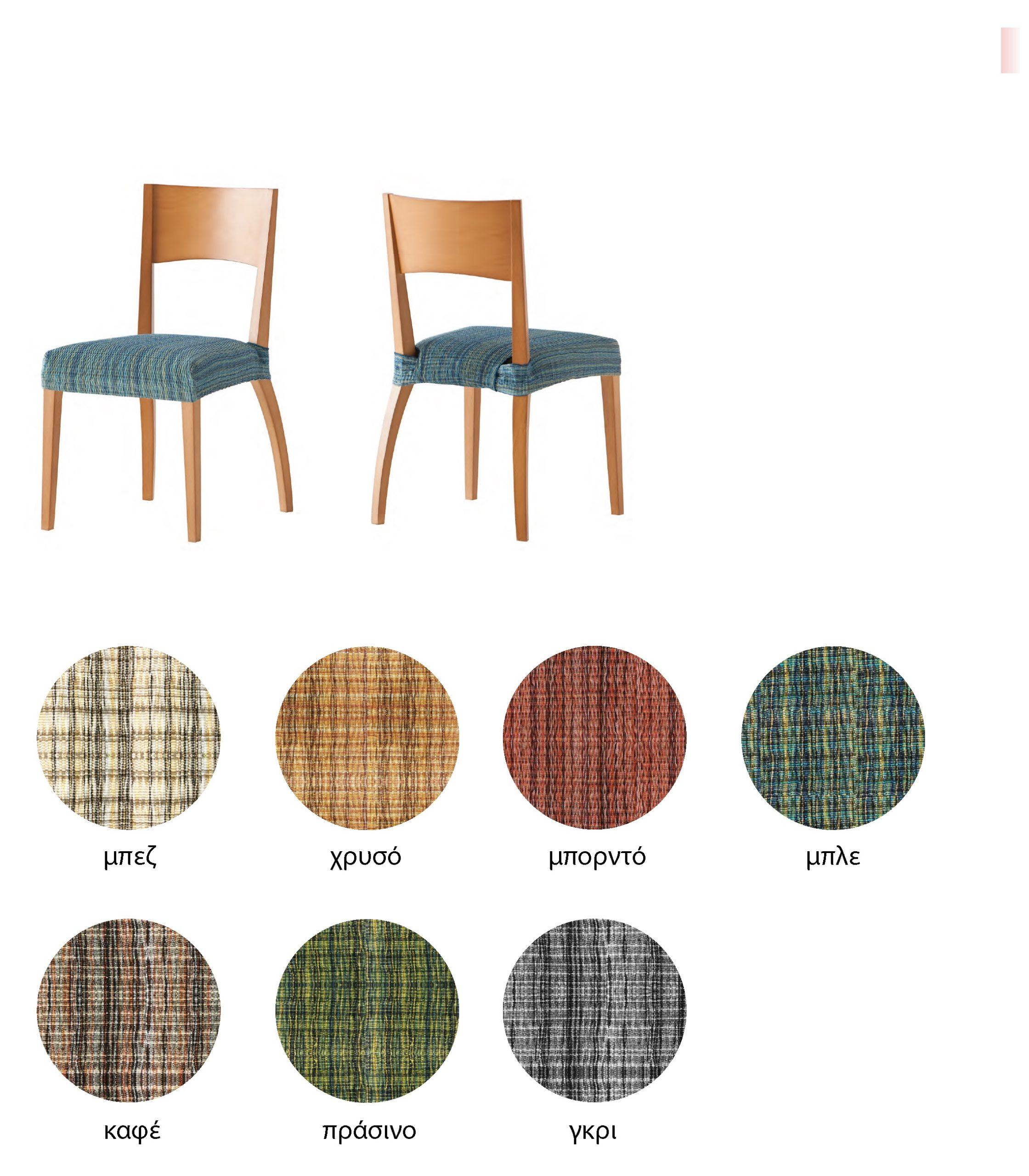 Σετ Ελαστικά Καλύμματα 2 Τεμαχίων Καρέκλας Vassiliadis Mejico Πράσινο